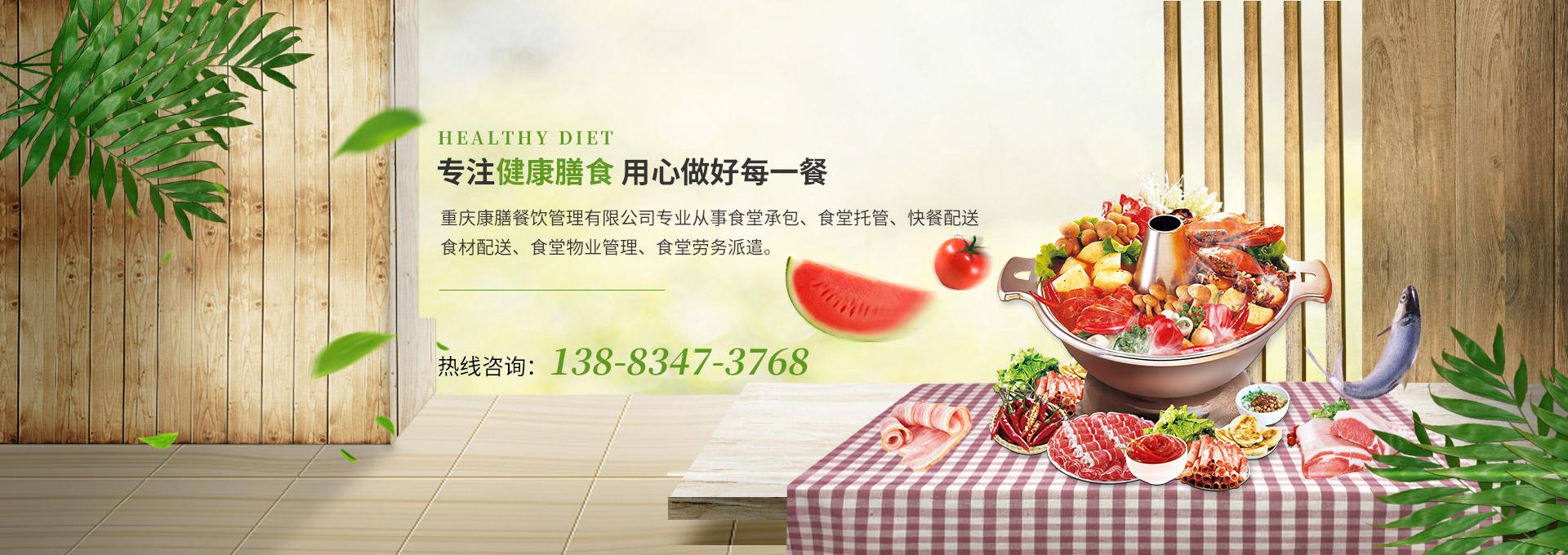 重庆食堂承包托管