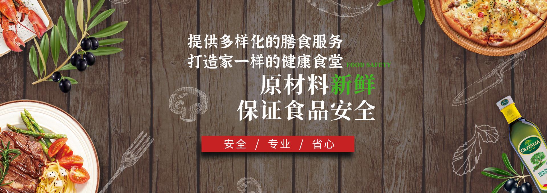 重庆食材配送公司